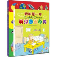 我的第一套英汉词典工具书(词典+句典)