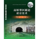 高原寒区隧道建设技术