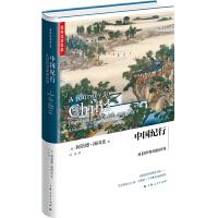 中国纪行:从旧世界到新世界(汤因比著作集)