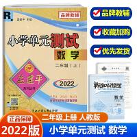 【预售2021秋新版】孟建平二年级上册数学小学单元测试卷人教版