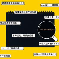 日本美乐麦maruman记忆女神 高级线圈记事本笔记本 败家实验室