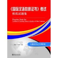 北京大学:《国际汉语教师证书》考试模拟试题集