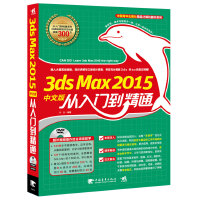 3ds Max2015中文版从入门到精通