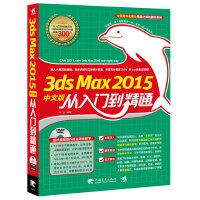 3ds Max2015中文版�娜腴T到精通
