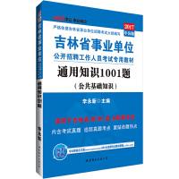 中公2017吉林省事业单位公开招聘工作人员考试专用教材通用知识1001题公共基础知识