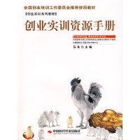 【旧书二手书8成新】创业实训资源手册创业实训系列教程 马良 中国时代经济出版社 978780221