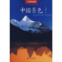 【旧书二手书8成新】中国景色 单之蔷 九州出版社 9787801957702