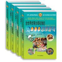 全新全世界优等生都在做的2000个思维游戏 [全四册] 黎娜 等 华文出版社