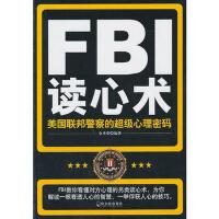 【正版二手书9成新左右】FBI读心术美国联邦警察的超级心理密码 金圣荣 哈尔滨出版社