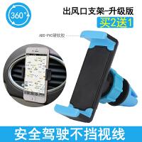 魅族MX3汽车空调出风口车载手机支架车上托架放电话手机固定架
