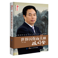 [二手旧书9成新]世界因你而美丽 万芊著作 9787518022007 中国纺织出版社
