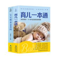 协和医院推荐育儿一本通宝宝喂养100问全2册孕期书籍大全食谱辅食书育儿书籍婴儿早教新手妈妈母婴喂养新生的儿护理书父母
