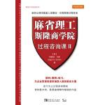 麻省理工斯隆商学院过程咨询课Ⅱ(埃德加o沙因大师经典)