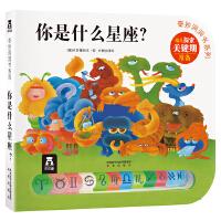 """奇妙洞洞书第三辑-你是什么星座?(引自意大利经典的宝宝认知系列童书。""""花婆婆""""方素珍倾情编译;全新的""""洞洞""""阅读形式,"""