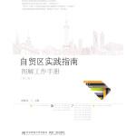 自贸区实践指南:图解工作手册(第二版)