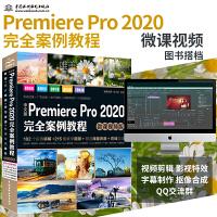 中文版Premiere Pro 2020完全案例教程PR书籍(高清视频+全彩印刷)