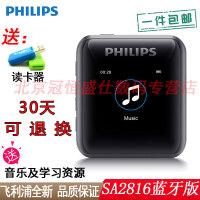 【送读卡器+包邮】飞利浦 SA2816 MP3 蓝牙4.0 插卡型 无损HIFIi 发烧母带级DSD音乐播放器 学生M