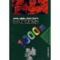 养花解疑1000问/冯天哲,余舒