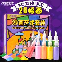 儿童沙画套装彩砂男生礼物女孩手工益智玩具diy制作环保彩沙绘画