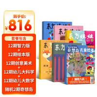 东方娃娃绘本英语杂志订阅 杂志铺2019年10月起订 1年共12期 幼儿早教 英语杂志 母婴亲子 育儿指南 幼儿成长必