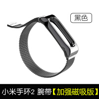 小米手环2腕带 替换带皮质二代运动防水金属表带不锈钢手环带壳二代真米兰尼斯链式腕带