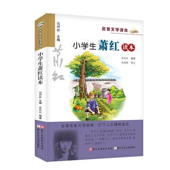 名家文学读本:小学生萧红读本 张祖庆著,钱理群 审订 9787534266584