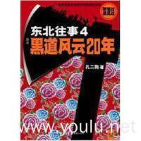 【旧书二手书八成新】东北往事 4黑道风云20 孔二狗重庆出版社9787229005788