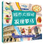 城市大探秘:发现罗马(孤独星球童书系列)