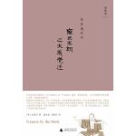 雍正王朝之大义觉迷(新版)