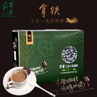 才者拿铁速溶咖啡粉共20条320g 三合一即溶云南小粒咖啡盒装 冲饮品