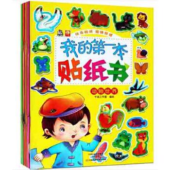 我的一本贴纸书全6册 儿童手工制作大全创意粘贴类幼儿益智趣味儿童