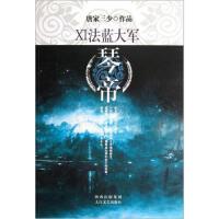 【二手书8成新】琴帝11:法蓝大军 唐家三少 太白文艺出版社