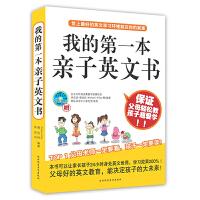 博集:我的第一本亲子英文书(新版)