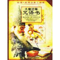 [二手旧书9成新],哈里 波特工具箱――大魔法师咒语书,(英)菲柏 ,(英)英本 绘,文轩,陈秀��,978780695