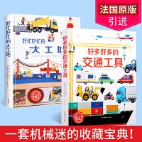 《好多好多的交通工具》+好忙好忙的大工地 套装全2册儿童工程车故事书宝宝汽车绘本翻翻3d立体书 0-3-6-12岁情境