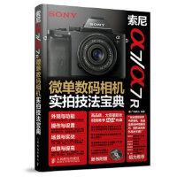索尼a7 a7R微单数码相机实拍技法宝典