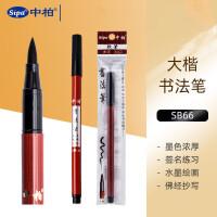 中柏SB66 69双头书法笔秀丽笔练字笔软毛笔抄经笔签名提名笔