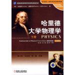 哈里德大学物理学 (下册)(配有电子课件、习题库)