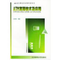 ATM宽带技术及应用