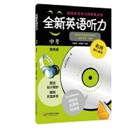 全新英语听力・中考(提高版)(修订版)