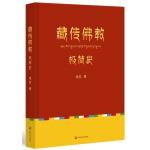 藏传佛教极简史(一本真诚而有温度的藏传佛教发展史,佛教徒的指引书,佛学爱好者的入门书,大众读者的历史普及书。)