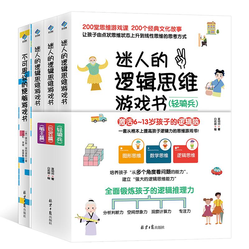 迷人的逻辑思维游戏书+不可思议的烧脑游戏书(套装) 激活6-13岁孩子的逻辑脑。让孩子由点状思维状态上升到线性思维的思考方式。全面锻炼孩子的逻辑推理力、分析判断力、空间想象力、观察计算力、专注力