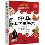 中华上下五千年全知道 中国通史书籍少儿课外读物新版历史故事销畅好图书