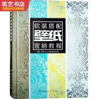 壁纸软装搭配营销教程 壁纸墙布基础知识与软装搭配设计书籍