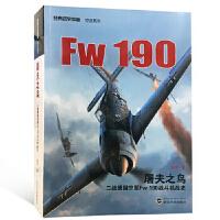 [二手旧书9成新]屠夫之鸟:二战德国空军Fw 190 战斗机战史,高智,武汉大学出版社, 9787307202436