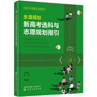 化学工业:生涯规划:新高考选科与志愿规划指引