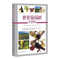 世界葡萄酒大百科