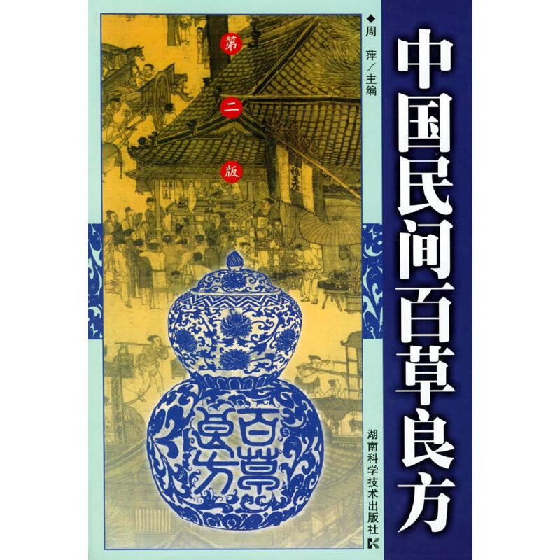 中国民间百草良方(第二版)