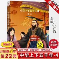 中华上下五千年4秦汉 全彩注音版小学生阅读课外书