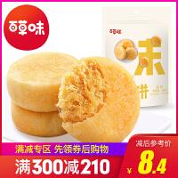 【百草味 -肉松饼260g】传统糕点网红零食 特色小吃美食点心